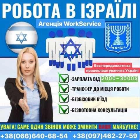 Робота в Ізраїлі без передоплати в Україні     л