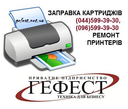 Заправка картриджа EP-27 Canon LBP-3200/ 5650/ 5730/ 5750/ 5770