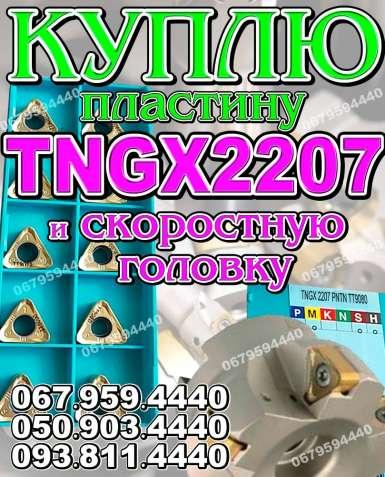 TNGX2207. Куплю Tngx2207. Куплю пластину TNGX 2207