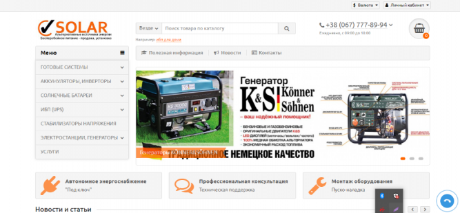 Продам действующий сайт/магазин (солнечные батареи, ИБП, генераторы)