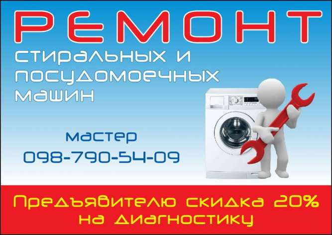 Ремонт стиральных машин Березань
