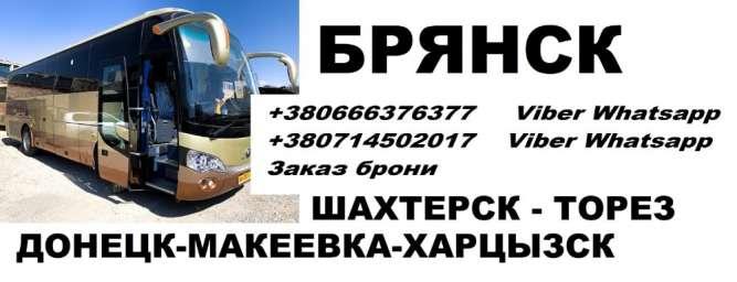 Автобус Брянск - Донецк - Брянск , Перевозки Брянск Донецк