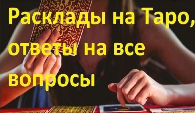 Самая сильная гадалка в Украине. Гадания на Таро, все виды ритуалов и