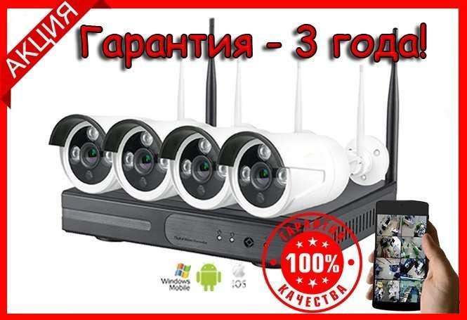 Комплект видеонаблюдения беспроводной на 4 WiFi камеры!Гарантия 3года!