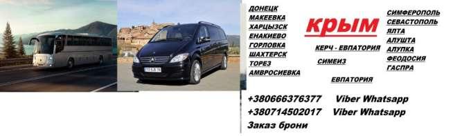Перевозки Донецк - Ялта - Донецк расписание
