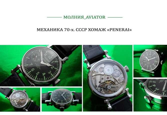 «AVIATOR _Молния» БОЛЬШИЕ часы мех. 60-х СОВРЕМЕННЫЙ дизайн –кач. СССР