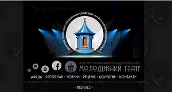 Молодіжний театр запрошує на вистави у жовтні.