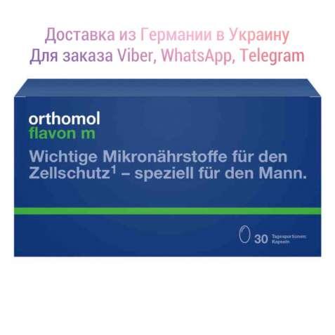 Orthomol Flavon Mвитамины Германия, ортомол флавон м купить, ортомол