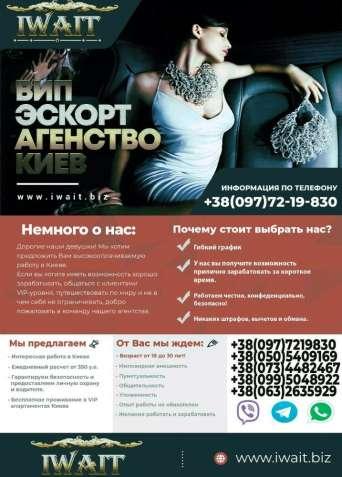 работа красивых девушек киев