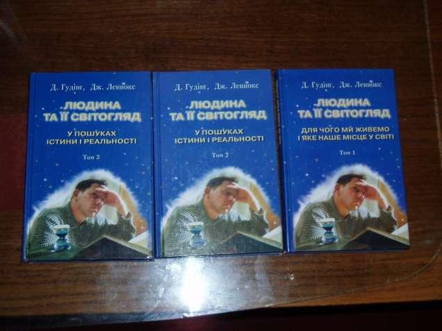 Продам 3-хтомник Д. Гудинг, Дж. Леннокс «Людина та її світогляд»!