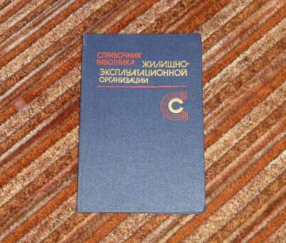 Справочник работника жилищно-эксплуатационной организации. 1985