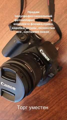 Продам фотоаппарат Cannon 600D