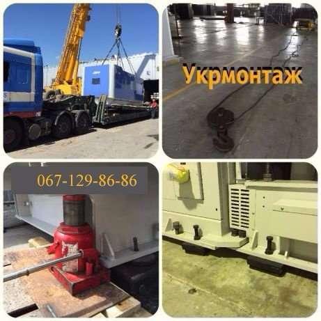Демонтаж и перемещение оборудования