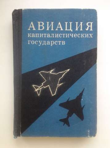 М. Шелехов. Авиация капиталистических государств