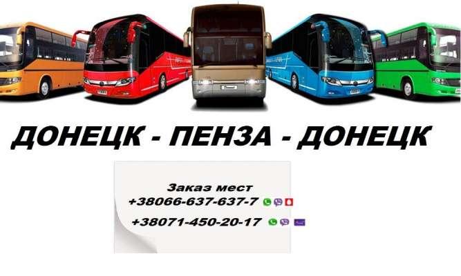 Автобус Донецк-Пенза. Перевозки Донецк-Пенза