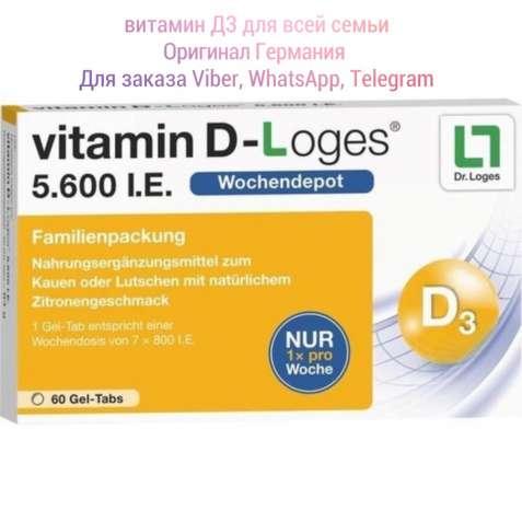 Витамины D-Loges 5 600 IЕ витамин Д3 для всей семьи, купить витамин