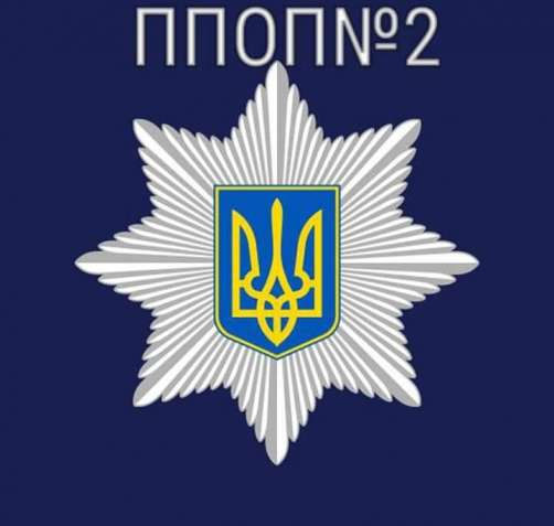 Поліцейський ППОП#2