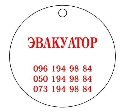 Эвакуатор до 10 тонн Одесса.  Эвакуация авто с ДТП Одесса. Перевозка г
