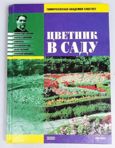 """""""Цветник в саду"""" Тимирязевская Академия советует"""