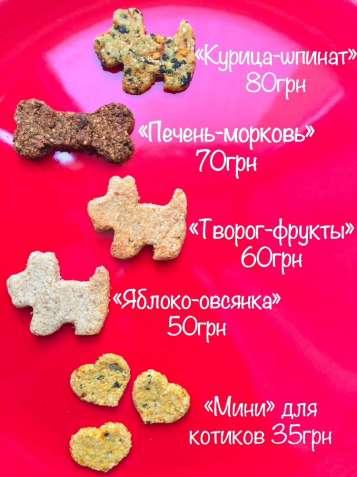 Лакомства печенье вкусняшки для собак