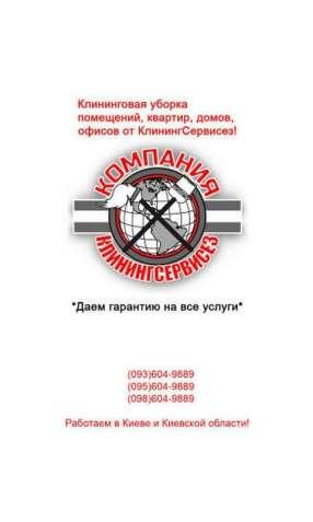 Клининговая компания уборка квартиры Киев - КлинингСервисез
