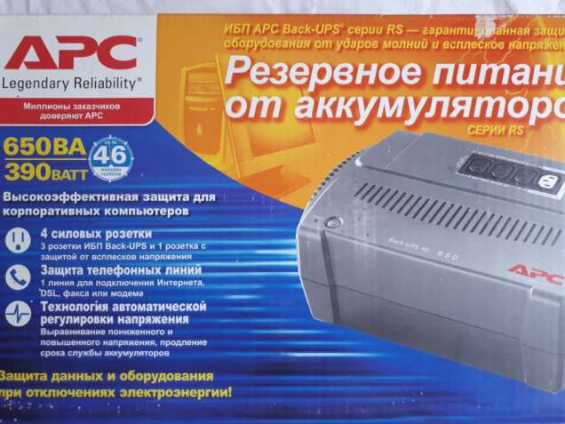 Источник бесперебойного питания APC Back UPS RS 650