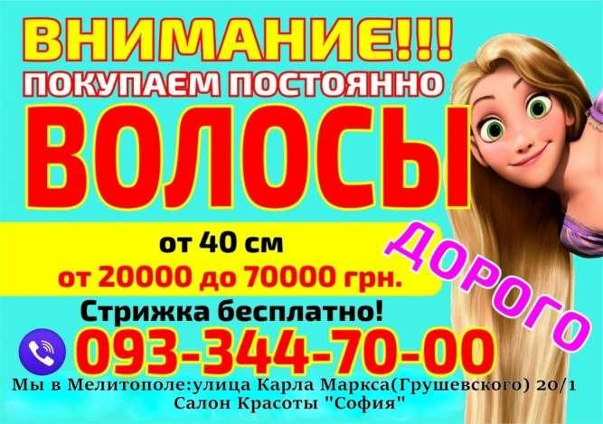 Продать волосы в Мелитополе дорого Скупка волос Мелитополь