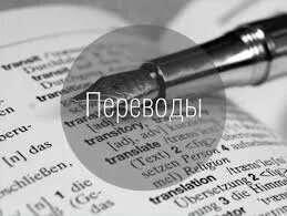 Перевод текстов с /на английский (дёшево)