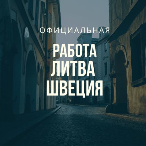 ШВЕЦІЯ - Будівельники. офіційна робота.