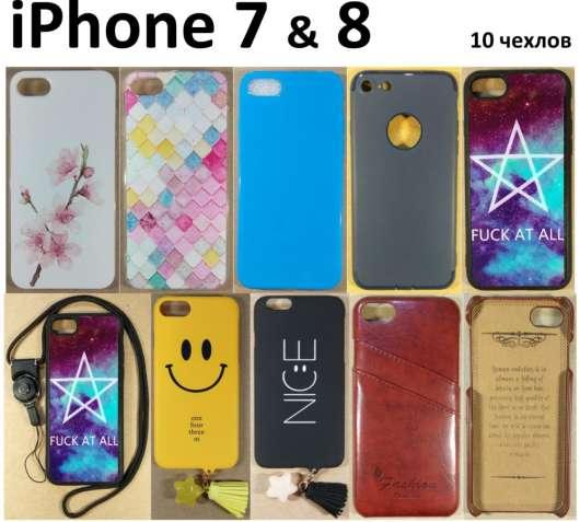 Чехол для iPhone 7 & 8