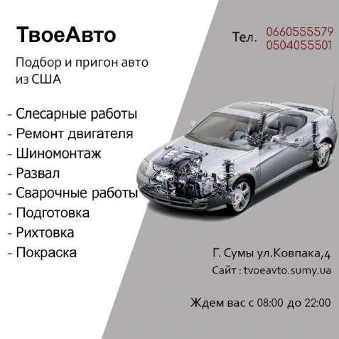 СТО ремонт любых автомобилей