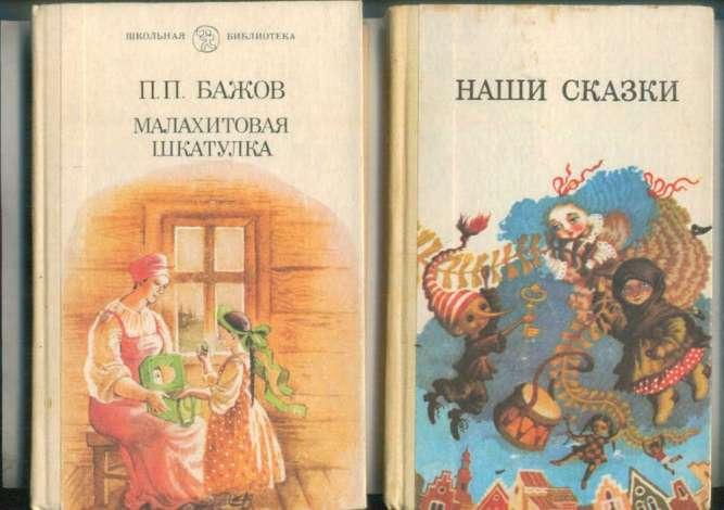Книги П.Бажов «Малахитовая шкатулка», «Наши сказки».