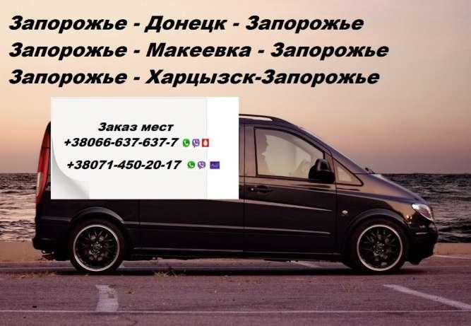 Перевозки Запорожье Донецк Запорожье