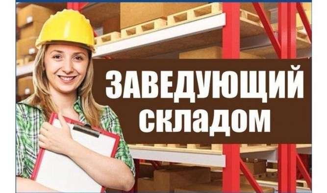 Руководитель склада