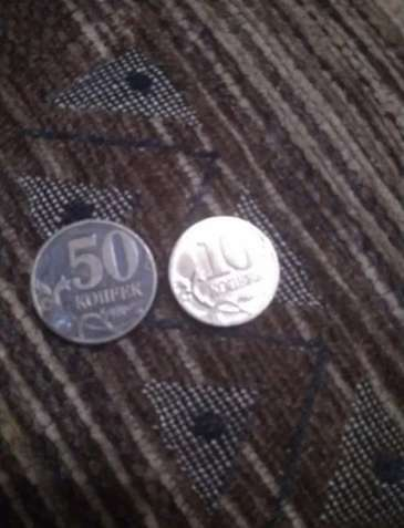 Продам монеты 50 копеек 1998 года и 10 копеек 2003 года СССР