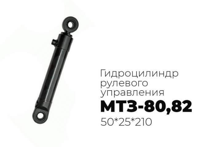 Цс МТЗ рулевого управления 50.25.200.в сборе с пальцами