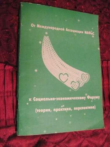 Книга Социально-экономический форум, теория, практика и перспективы