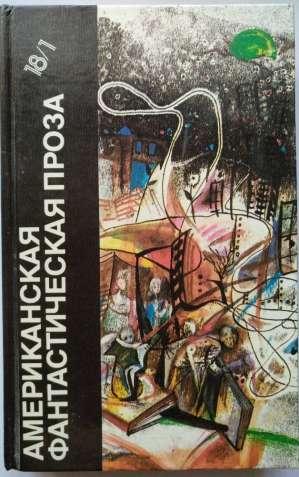"""24 томное издание """"Серия Библиотека фантастики"""" под ред. А.П.Казанцева"""