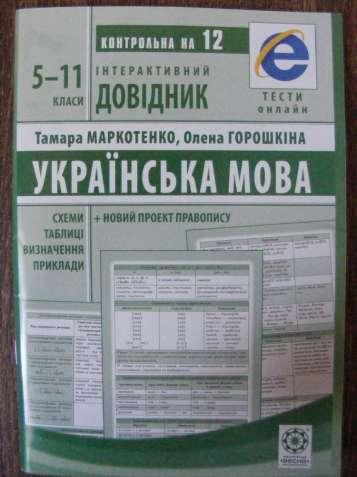 Українська мова. Інтерактивний довідник 5-11 класи
