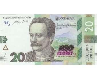 Ювілейна купюра 20 грн до 160 р. Івана Франка