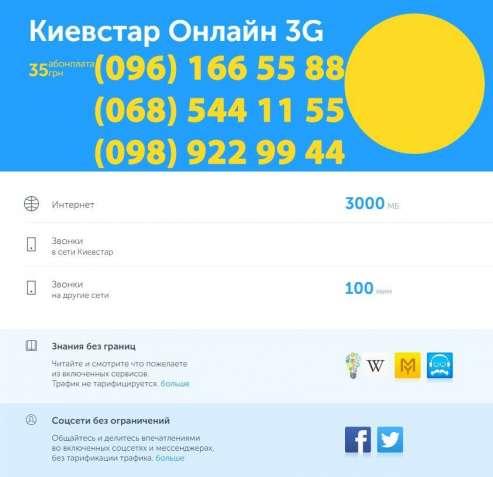 "Золотой номер Киевстар с тарифом ""Онлайн 3G"" (а/п 35 грн)"