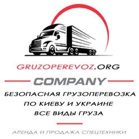 Перевозки по Украине