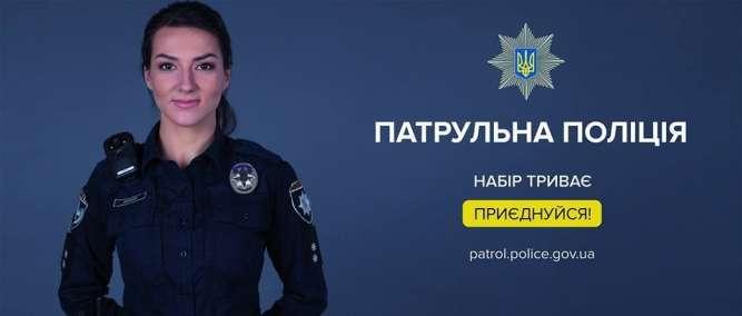 Управління патрульної поліції в Херсонській області