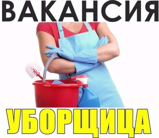 """Требуется уборщица район """"Тополь"""""""