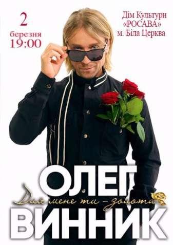 Срочно продам билеты на концерт Олега Винника Белая Церковь 2 марта