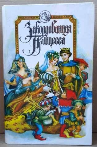 """""""Заколдованная принцесса"""". Сборник сказок зарубежных писателей"""