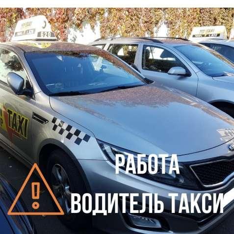 Работа в такси на авто компании без залога модельный ряд в автосалонах москвы