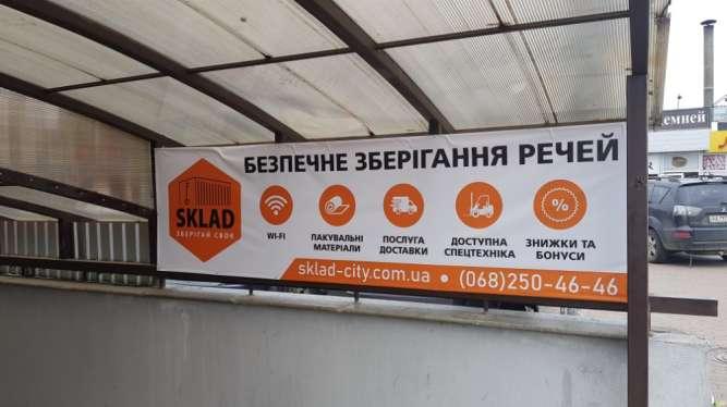 Аренда мини склада / боксов / складских ячеек Киев Позняки