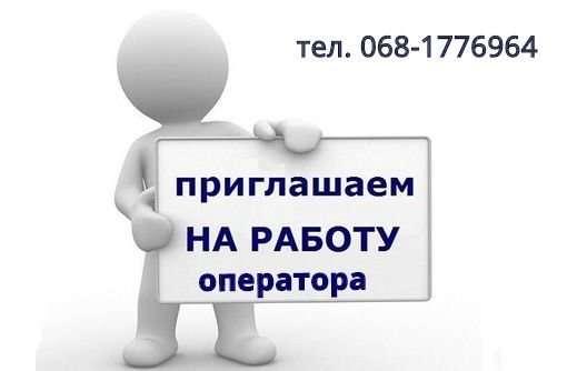 Оператор на телефон (входящая линия)