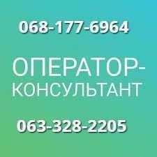 Оператор-кансультант